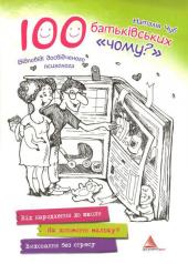 100 батьківських «чому?» - фото обкладинки книги