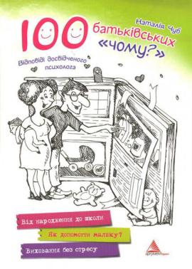100 батьківських «чому?» - фото книги