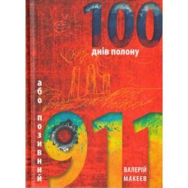 100 днів полону, або позивний 911 - фото книги