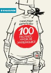 100 експрес-уроків української - фото обкладинки книги