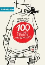 Книга 100 експрес-уроків української