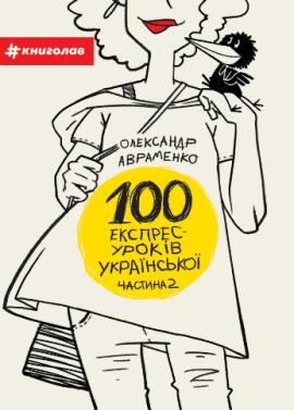 100 експрес-уроків української. Частина 2 - фото книги