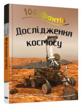 100 фактів. Дослідження космосу - фото обкладинки книги