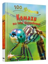 100 фактів. Комахи та інші безхребетні - фото обкладинки книги