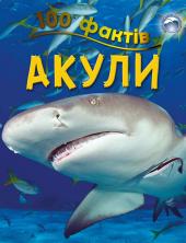 100 фактів про акул - фото обкладинки книги