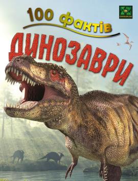 100 фактів про динозаврів - фото книги