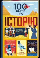100 фактів про історію - фото обкладинки книги