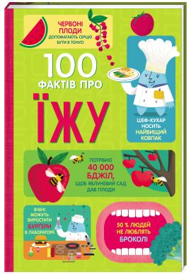 100 фактів про їжу - фото книги