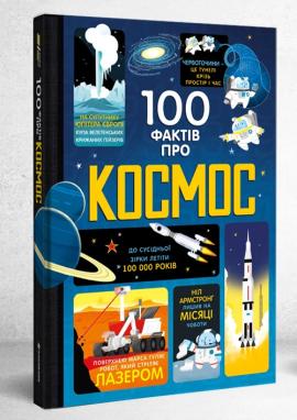 100 фактів про космос - фото книги