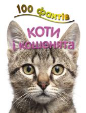 100 фактів про котів і кошенят - фото обкладинки книги