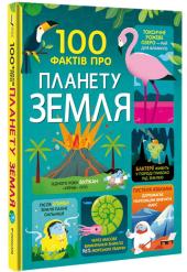 100 фактів про планету Земля - фото обкладинки книги