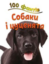 Книга 100 фактів про собак і цуценят