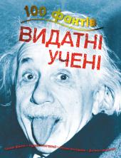 100 фактів про видатних учених - фото обкладинки книги