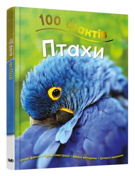 100 фактів. Птахи - фото книги