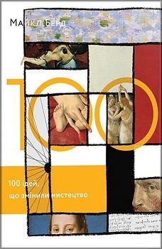 100 ідей, що змінили мистецтво - фото книги