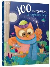 100 казочок із чарівного лісу - фото книги