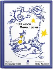 100 казок Мами Гуски - фото обкладинки книги