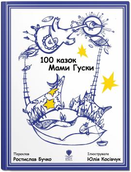 100 казок Мами Гуски - фото книги