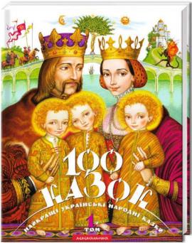 100 казок. Том 1 - фото книги
