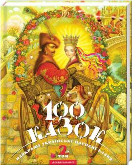 100 казок. Том 2 - фото книги