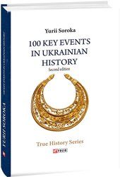 100 Key Events in Ukrainian History. Second edition - фото обкладинки книги