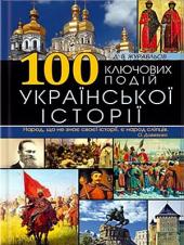 100 ключових подій української історії - фото обкладинки книги
