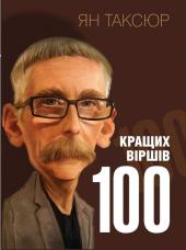 100 кращих віршів - фото обкладинки книги