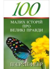 100 малих історій про великі правди - фото обкладинки книги