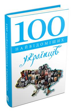 100 найвідоміших українців - фото книги
