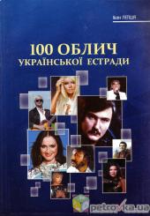 100 облич української естради - фото обкладинки книги