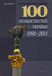 100 особистостей України 1991-2011 - фото обкладинки книги