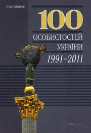 100 особистостей України 1991-2011 - фото книги
