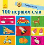 100 перших слів - фото обкладинки книги