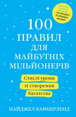 100 правил для майбутніх мільйонерів. Стислі уроки для тих, хто мріє розбагатіти - фото книги