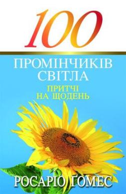 100 промінчиків світла - фото книги