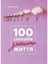 100 способів змінити життя - фото обкладинки книги