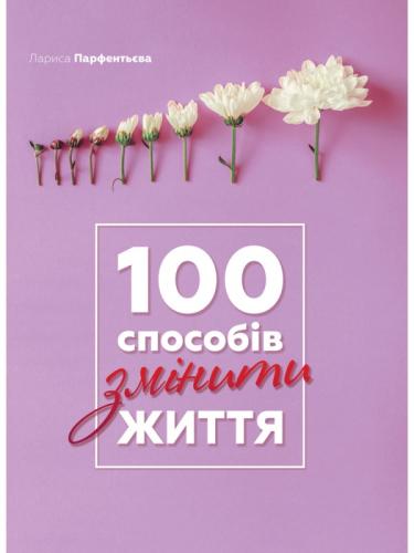 Книга 100 способів змінити життя