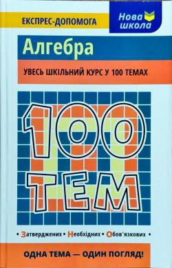 100 тем. Алгебра - фото книги