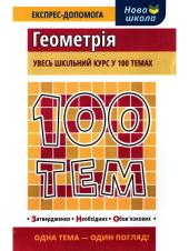 100 тем. Геометрія - фото обкладинки книги