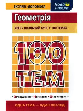100 тем. Геометрія - фото книги
