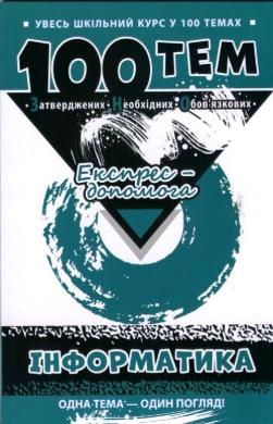 100 тем. Інформатика - фото книги
