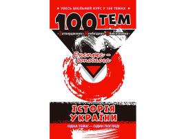 100 тем. Історія України - фото книги