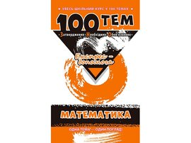 100 тем. Математика - фото книги