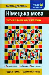 100 тем. Німецька мова - фото обкладинки книги