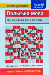 100 тем. Польська мова - фото обкладинки книги