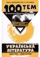 100 тем. Українська література - фото обкладинки книги