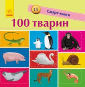 100 тварин - фото обкладинки книги