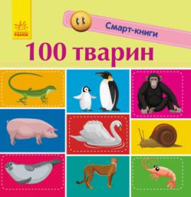 100 тварин - фото книги