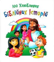 Книга 100 улюблених біблійних історій