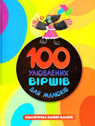 Книга 100 улюблених віршів для малюків